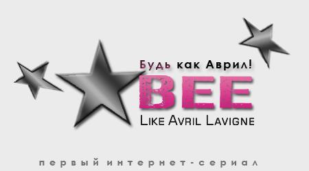 Bee Like Avril Lavigne - Будь как Аврил!